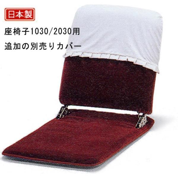 座椅子カバー(1030・2030共通)|muratakagu|02