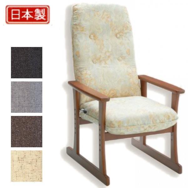 高座椅子 シルバーチェア 5338 つづり|muratakagu