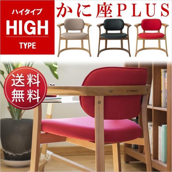 かに座 PLUS ハイタイプ KP-200 ダイニングチェア 高座椅子 バリアフリー 立ち上がり楽々 天然木 無限工房 高齢者 障害者|muratakagu
