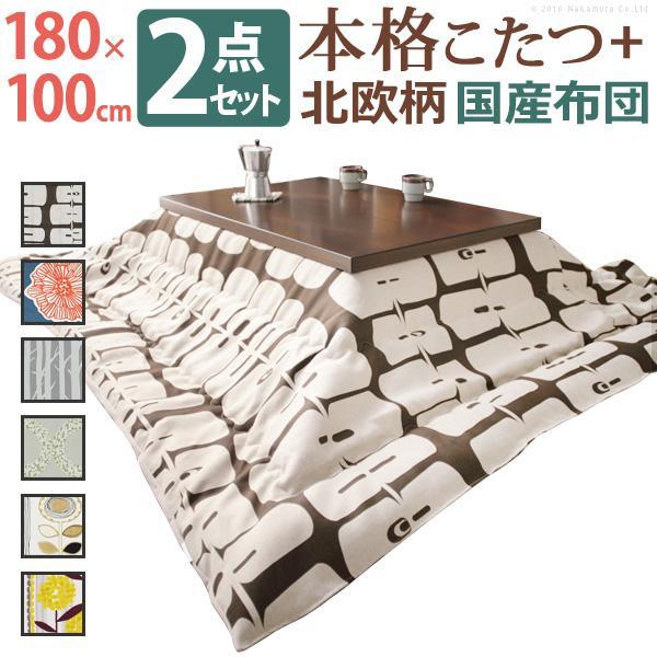 こたつ テーブル モダンリビングこたつディレット 180×100cm+国産北欧柄こたつ布団 2点セット 国産|muratakagu