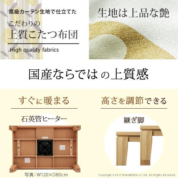 こたつ テーブル モダンリビングこたつディレット 180×100cm+国産北欧柄こたつ布団 2点セット 国産|muratakagu|02