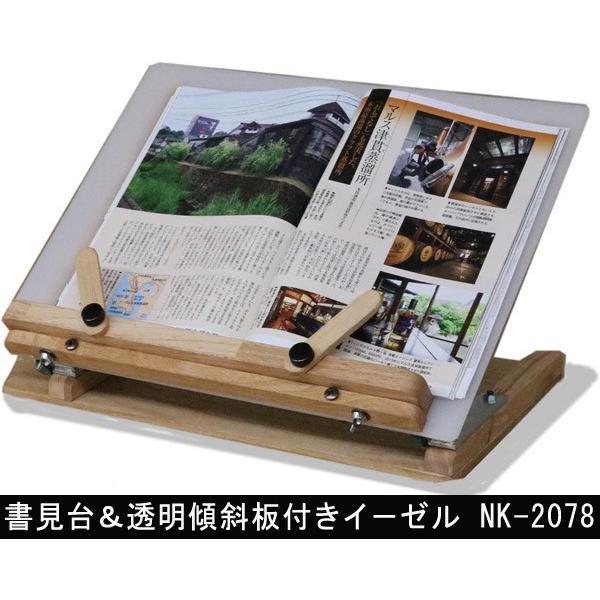 中居木工 書見台&卓上イーゼル NK-2078