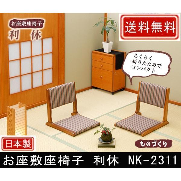 座敷座椅子 利休 NK-2311(2脚入)|muratakagu