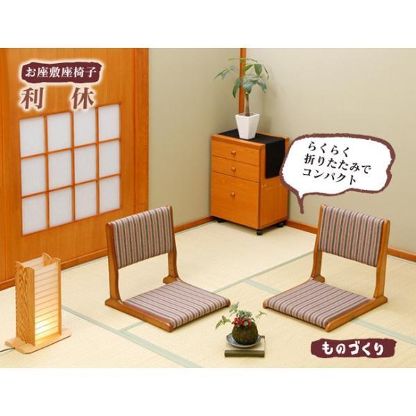 座敷座椅子 利休 NK-2311(2脚入)|muratakagu|05