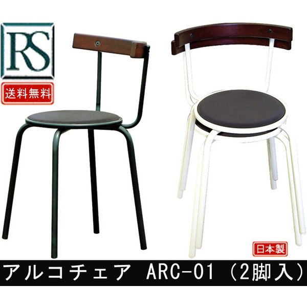 アルコチェア ARC-01 2脚|muratakagu
