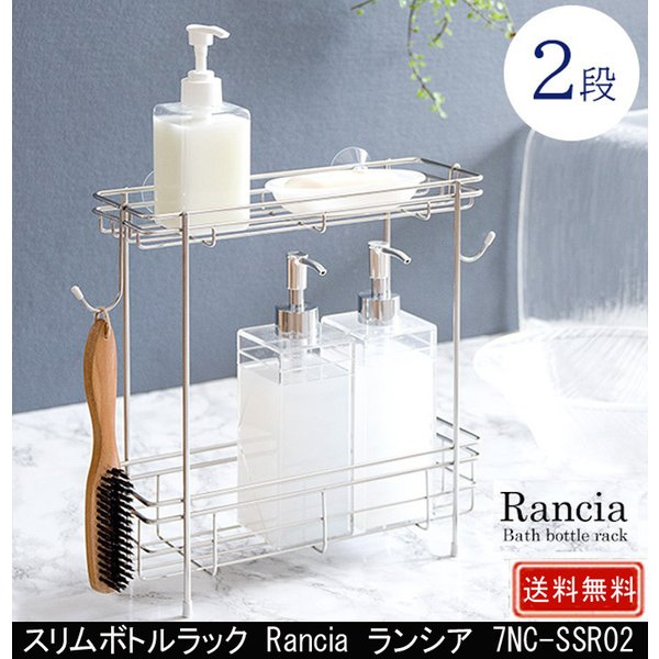 スリムボトルラック Rancia ランシア 7NC-SSR02