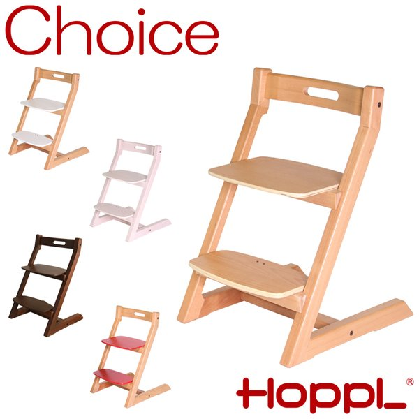 HOPPL Choice Kids Chair チョイス キッズチェア|muratakagu