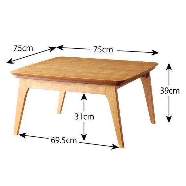 北欧デザインこたつテーブル Trukko トルッコ 正方形 75×75|muratakagu|02