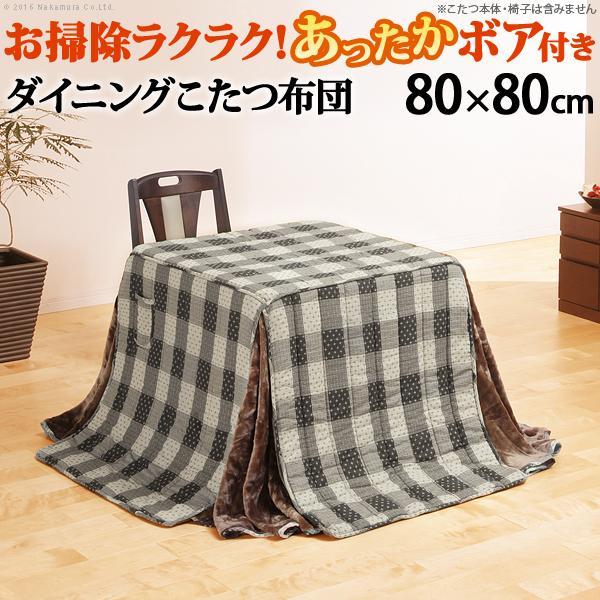 こたつ布団 正方形 ダイニングこたつ用掛布団 ブランチ 80x80cmこたつ用 240x240cm  省スペース|muratakagu