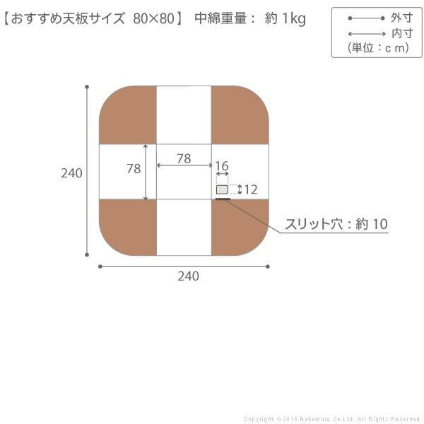 こたつ布団 正方形 ダイニングこたつ用掛布団 ブランチ 80x80cmこたつ用 240x240cm  省スペース|muratakagu|04