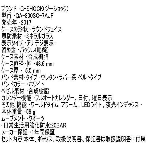 恋人達のペアウオッチ カシオ G-SHOCK BABY-G GA-800SC-7AJF BGA-131-7B3JF ホワイト 白 送料無料
