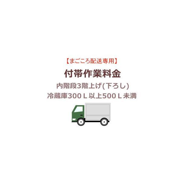 まごころ配送の内階段3階上げ(下ろし)の追加料金(冷蔵庫300L以上500L未満) setrei