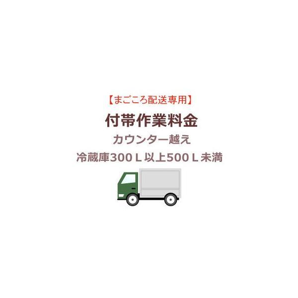 まごころ配送のカウンター越えの追加料金(冷蔵庫300L以上500L未満) setrei