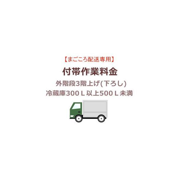 まごころ配送の外階段3階上げ(下ろし)の追加料金(冷蔵庫300L以上500L未満) setrei