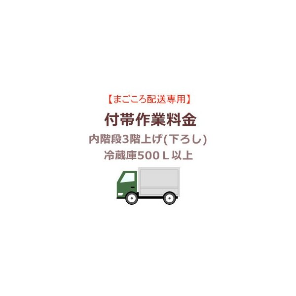 まごころ配送の内階段3階上げ(下ろし)の追加料金(冷蔵庫500L以上) setrei