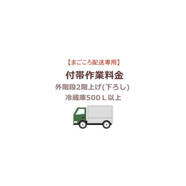 まごころ配送の外階段2階上げ(下ろし)の追加料金(冷蔵庫500L以上) setrei