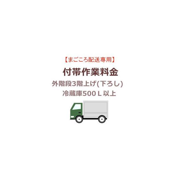 まごころ配送の外階段3階上げ(下ろし)の追加料金(冷蔵庫500L以上) setrei