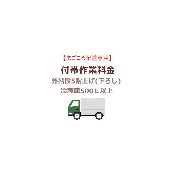 まごころ配送の外階段5階上げ(下ろし)の追加料金(冷蔵庫500L以上) setrei