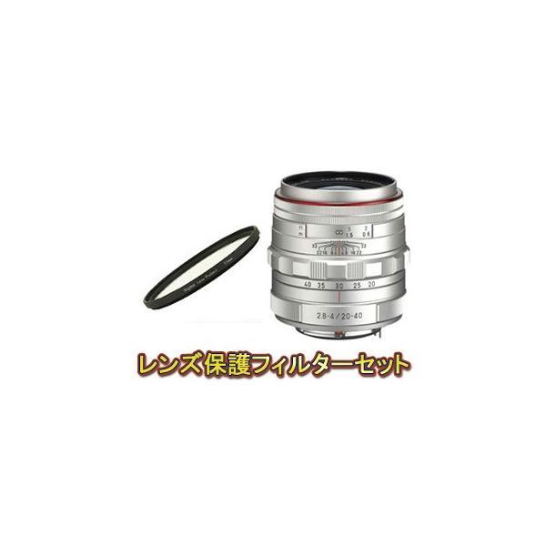 PENTAX/ペンタックス  HD PENTAX-DA 20-40mmF2.8-4ED Limited DC WR(シルバー)&レンズプロテクターセット【pentaxlenssale】