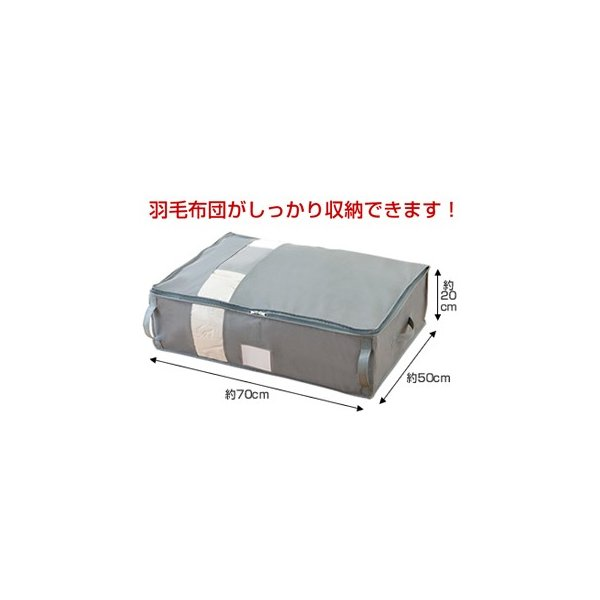 alphax/アルファックス  【納期未定】【良彩賢暮】羽毛布団専用竹炭収納ケース