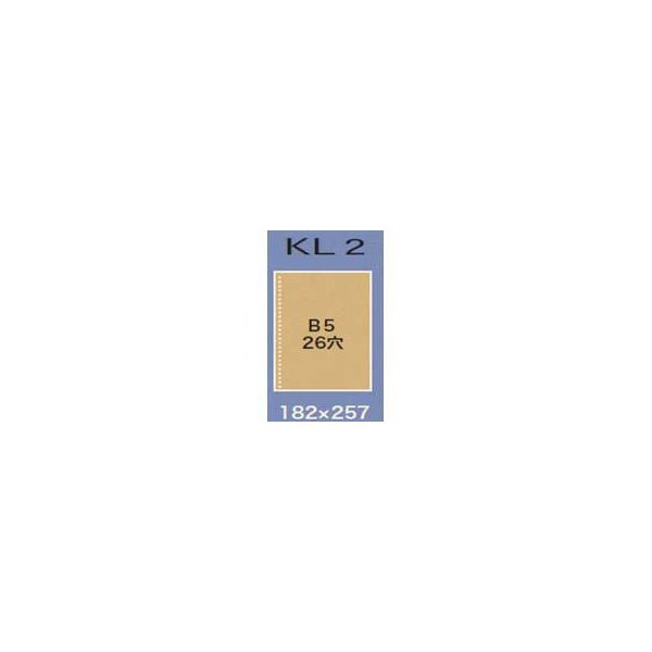 石原紙工  ルーズリーフ B5 26穴 Kシリーズ クラフト紙 KL2