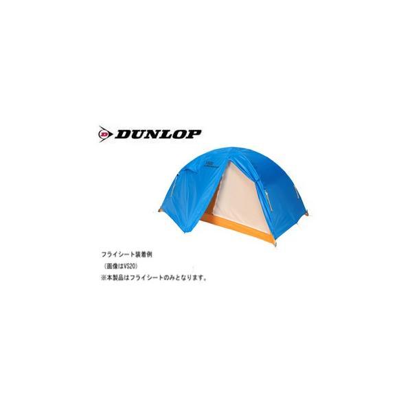 DUNLOP/ダンロップテント  【納期未定】VS30F VS30用フライシート (3人用/VS30対応)