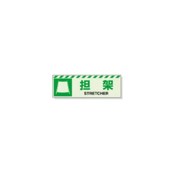 UNIT/ユニット  蓄光ステッカー 担架 120×360mm 合成樹脂 831-60