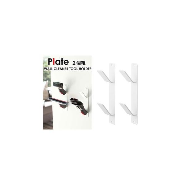 Plate ウォールクリーナーツールホルダー 2個組