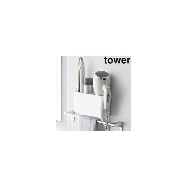 YAMAZAKI 山崎実業  タオル掛け上ドライヤー&ヘアーアイロンホルダー タワー ホワイト tower