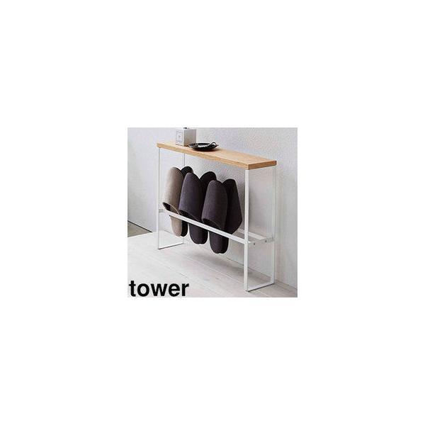YAMAZAKI 山崎実業  天板付きスリッパラック タワー ホワイト tower