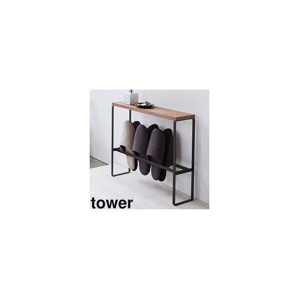 YAMAZAKI 山崎実業  天板付きスリッパラック タワー ブラック tower