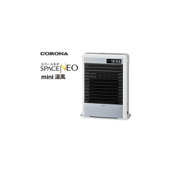 CORONA/コロナ  FF-HG5216S(W) スペースネオミニ温風 【FF式温風】【タンク別置きタイプ】  ホワイト