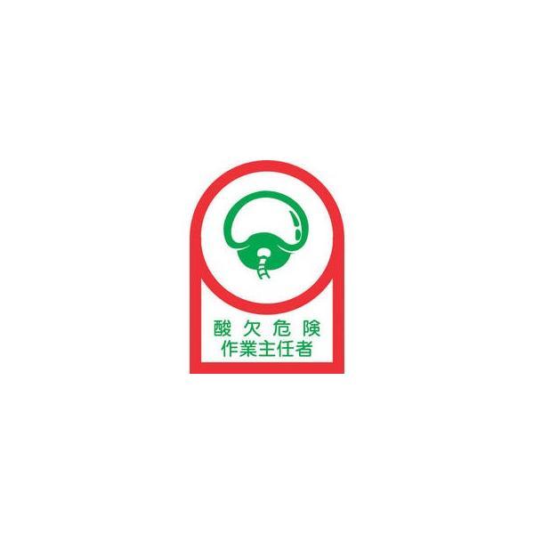 J.G.C./日本緑十字社  ヘルメット用ステッカー 酸欠危険作業主任者 35×25mm 10枚組 233001