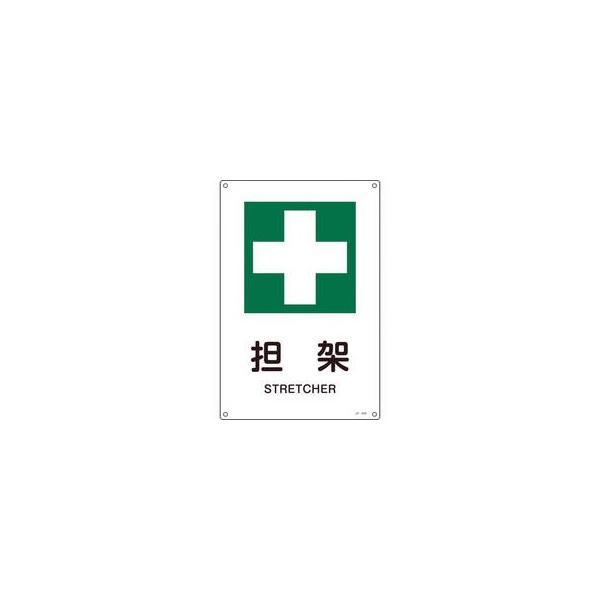 J.G.C./日本緑十字社  JIS規格安全標識 担架 450×300mm エンビ 391306