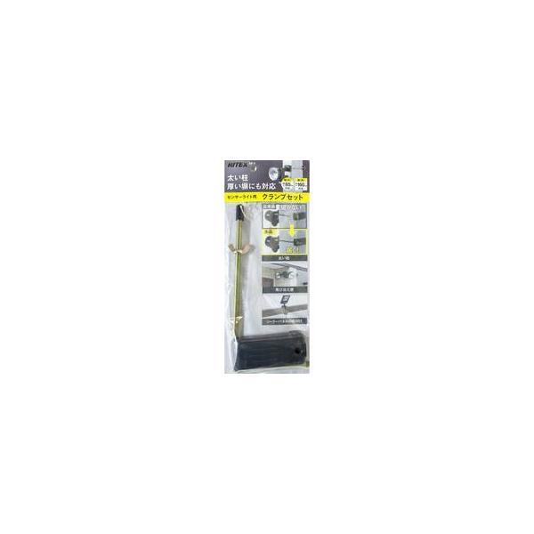 musashi/ムサシ  【RITEX/ライテックス】センサーライト用クランプセット SP-5