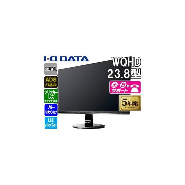 I-O DATA 23.8型ワイド 液晶モニター WQHD対応 ブラック LCD-MQ241XDBの画像