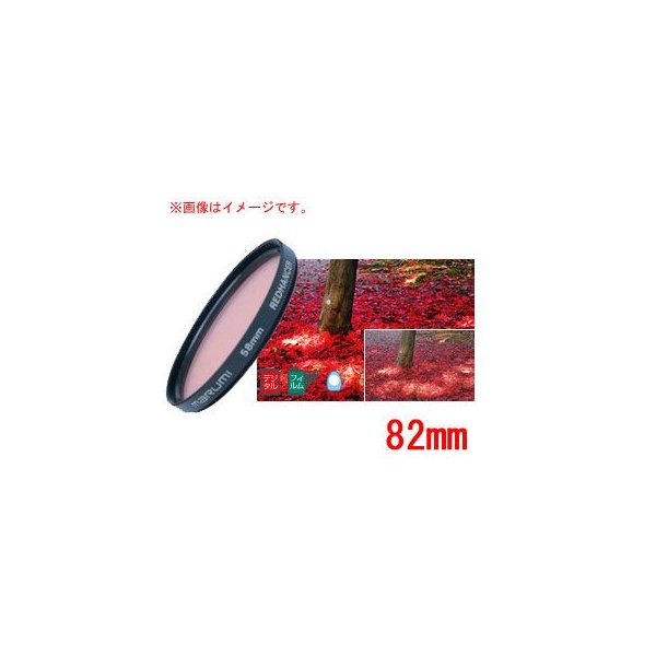 MARUMI/マルミ  82mm レッドハンサー