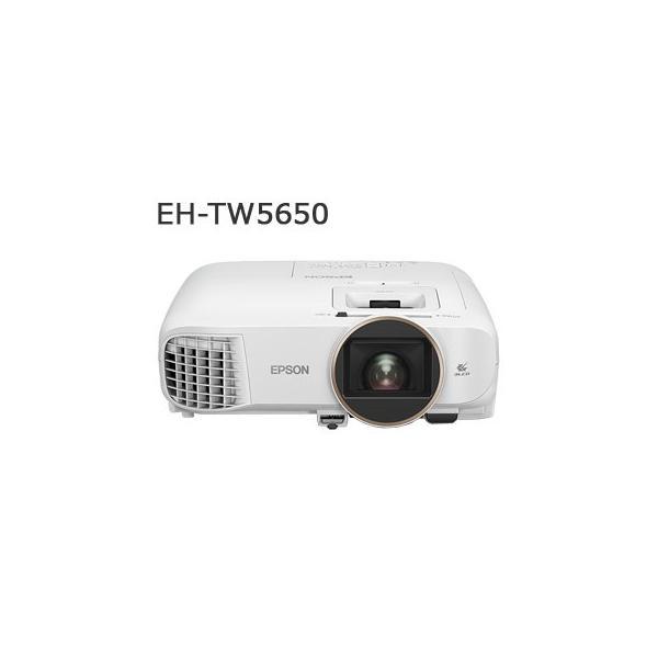 エプソン ホームプロジェクター EH-TW5650の画像