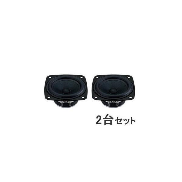 FOSTEX/フォステクス  【2台セット!】 P1000K 10cmフルレンジユニット