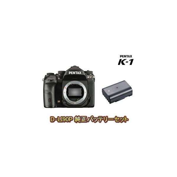 PENTAX/ペンタックス  K-1 ボディ+D-LI90Pバッテリーセット【k1set】
