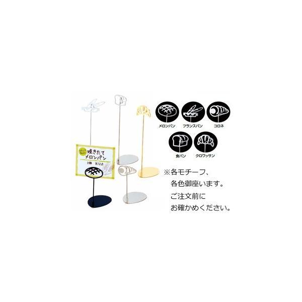 Sampo/三宝産業  パン屋さんのPOPスタンド メロンパン/10cm シルバー