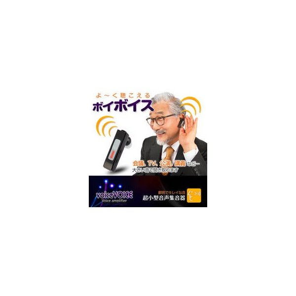 AJAX  AJAX 超小型音声集音器 voiceVOICE(ボイボイス) VA3000