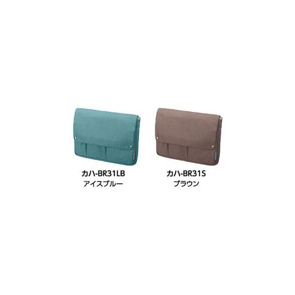 KOKUYO/コクヨ  バッグインバッグ【Bizrack up(ビズラックアップ)】A4ヨコ アイスブルー カハ-BR31LB