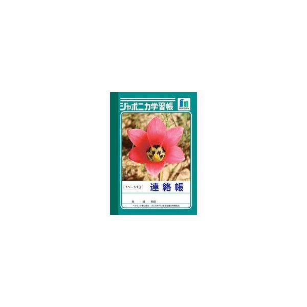 ショウワノート  ジャポニカ学習帳 連絡帳 A6判<1ぺージ1日> JB-3