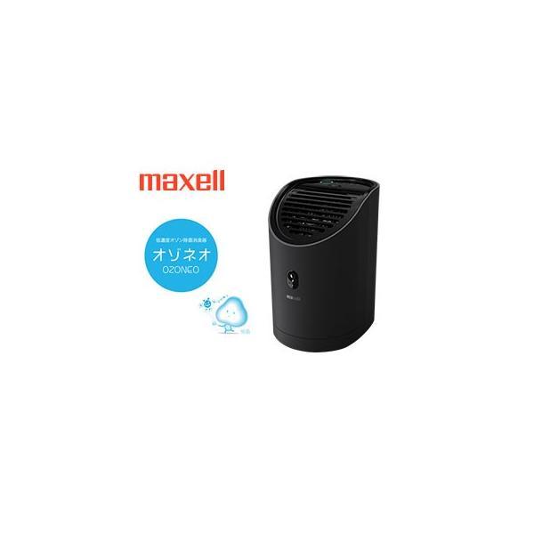 【nightsale】 maxell/マクセル  MXAP-APL250 低濃度オゾン除菌消臭器「オゾネオプラス」(ブラック)
