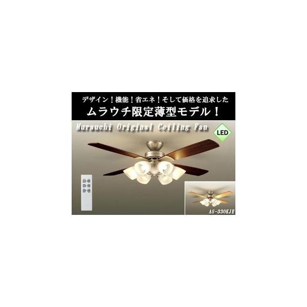 DAIKO/大光電機  【薄型】【軽量】【LED】シーリングファンライト AS-330KJE