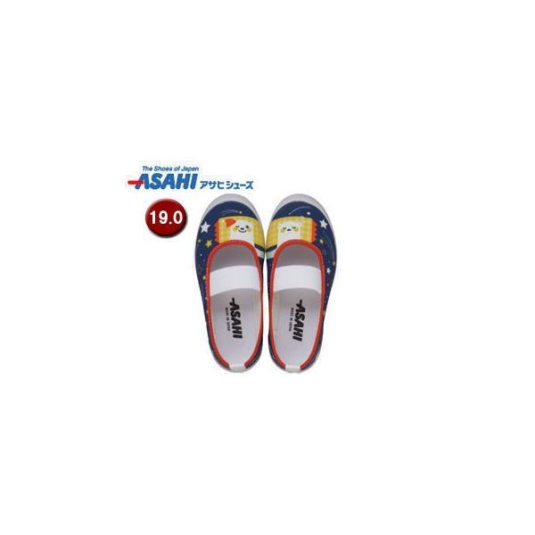 ASAHI/アサヒシューズ  KD37191 アサヒ S02 キッズ スクールシューズ 上履き 【19.0cm・2E】 (シロクマ)