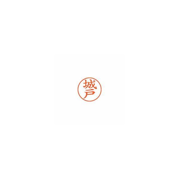 Shachihata/シヤチハタ  Xstamper ネーム9 既製品 城戸 XL-9 0916 キド