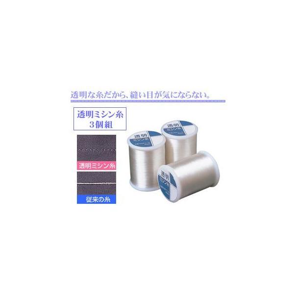ComoLife/コモライフ  69424 透明ミシン糸 3個組