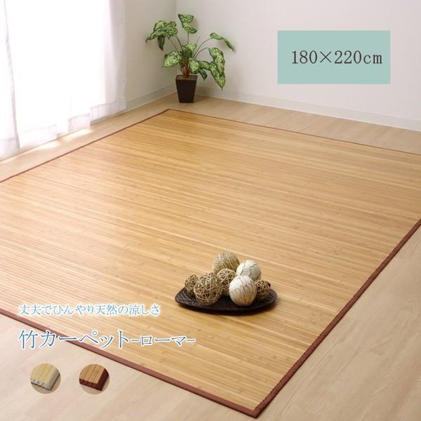 バンブー 竹カーペット 正規店 フロアマット 180×220cm 付与 ローマ ライトブラウン
